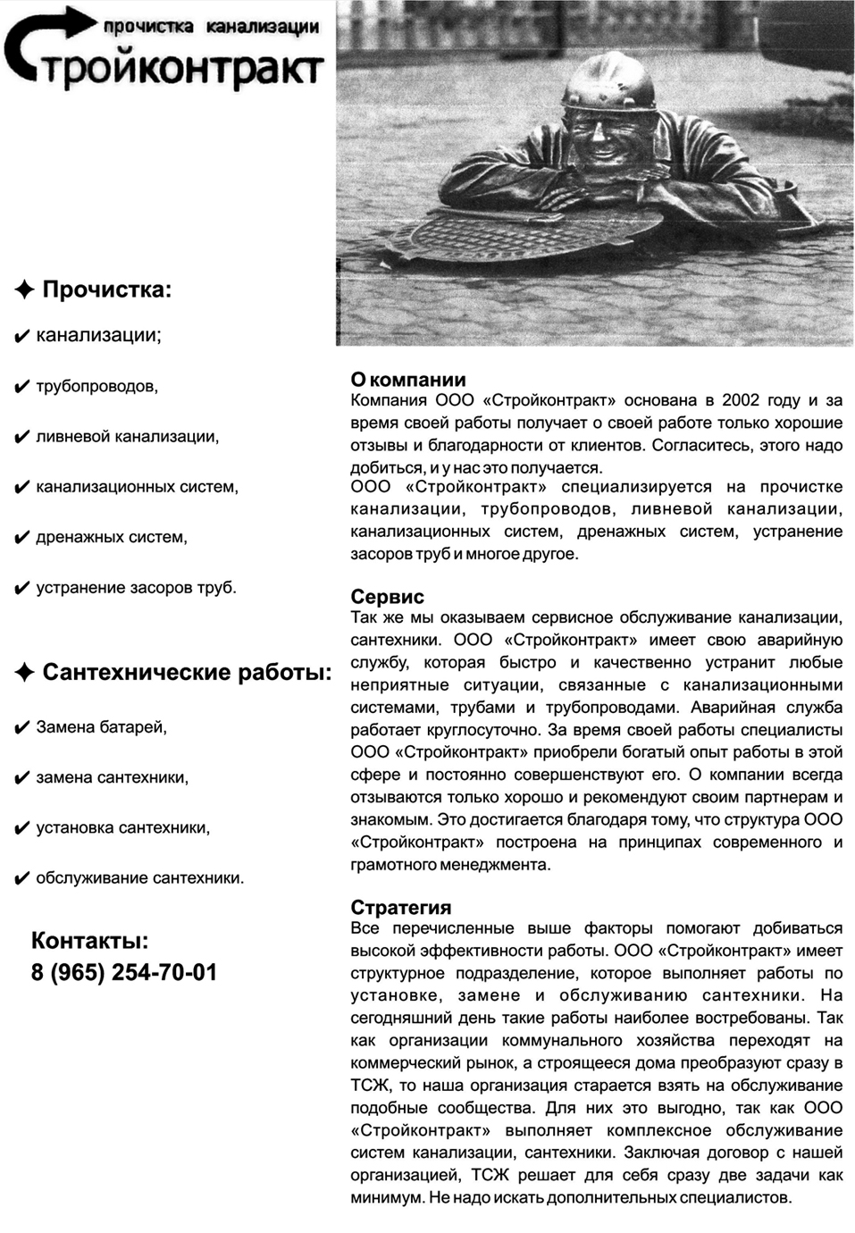 Правила ведения технического журнала по эксплуатации зданий и сооружений